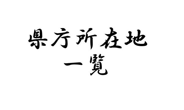 岡山県の県庁所在地 - 県庁所在地一覧 - 都道府県